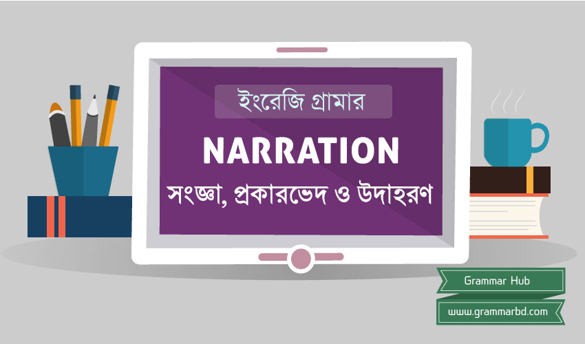 Narration কাকে বলে?