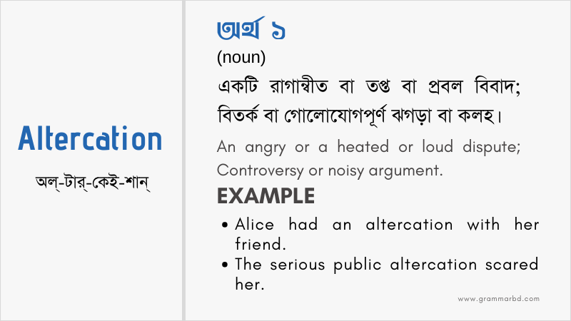 altercation-meaning-in-bengali