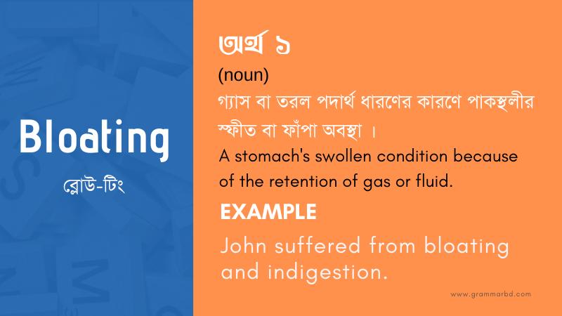 Bloating Meaning In Bengali Bloating এর বাংলা অর্থ