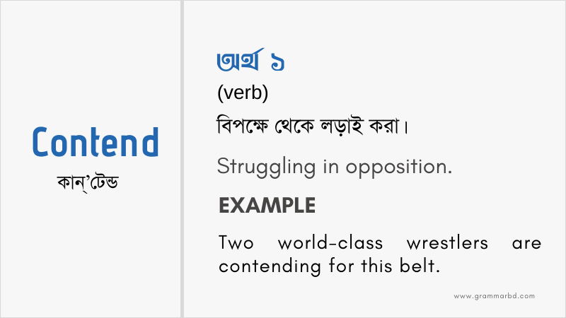 contend-meaning-in-bengali
