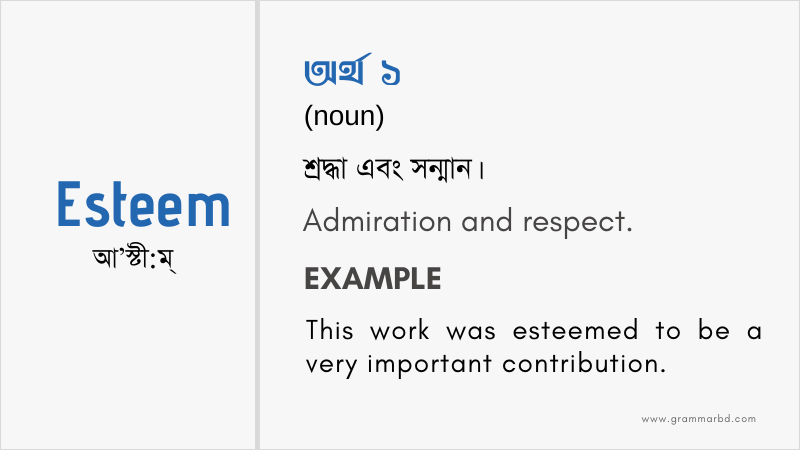 esteem-meaning-in-bengali