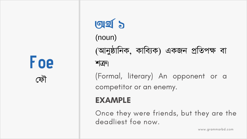foe-meaning-in-bengali