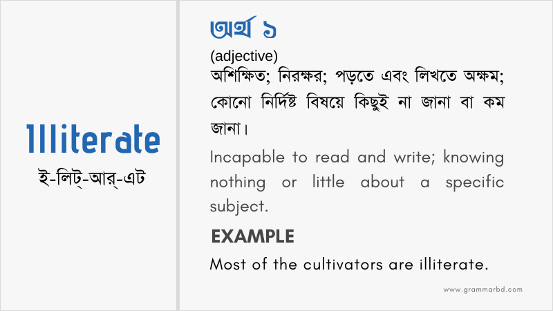 illiterate-meaning-in-bengali