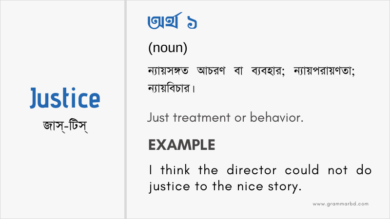 justice-meaning-in-bengali