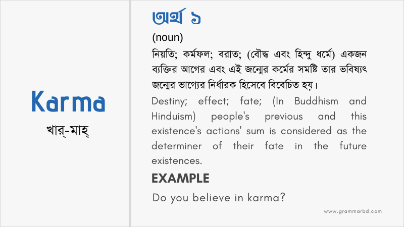 karma-meaning-in-bengali