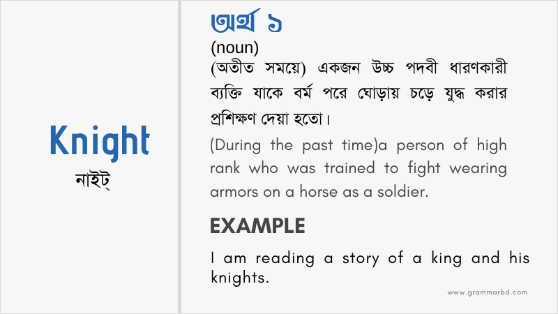 knight-meaning-in-bengali
