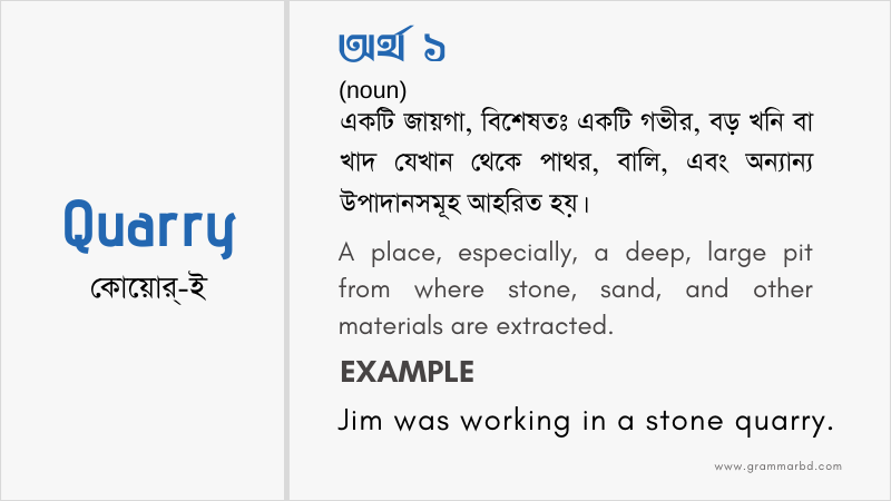 quarry-meaning-in-bengali