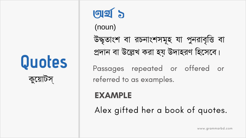 quotes-meaning-in-bengali