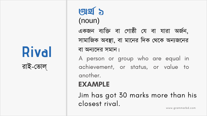 rival-meaning-in-bengali