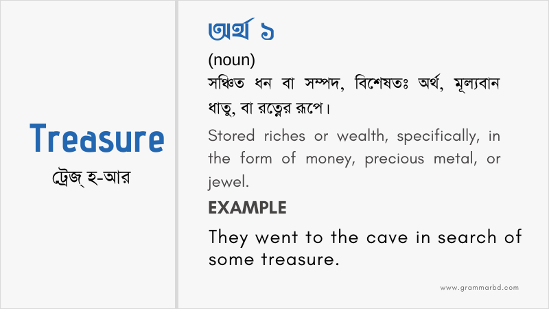 treasure-meaning-in-bengali
