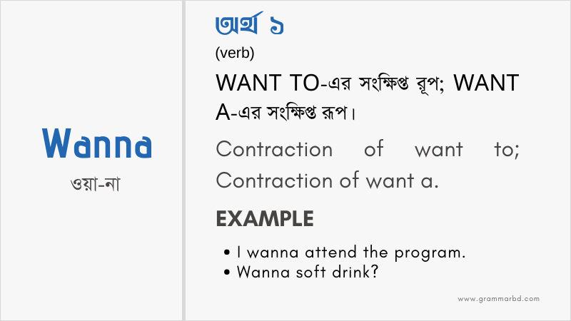 wanna-meaning-in-bengali