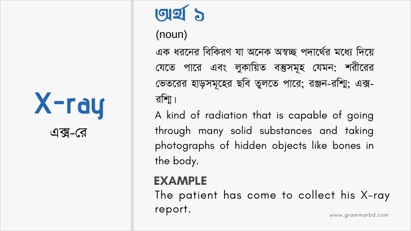 x-ray-meaning-in-bengali