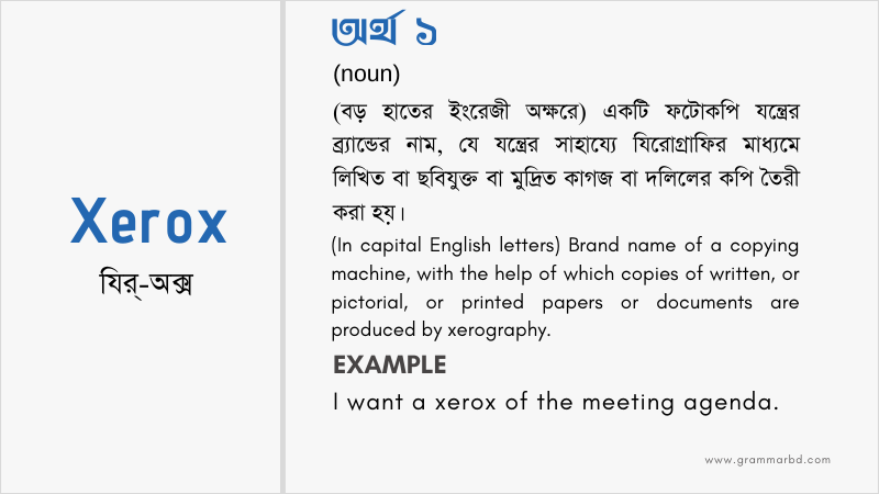 xerox-meaning-in-bengali