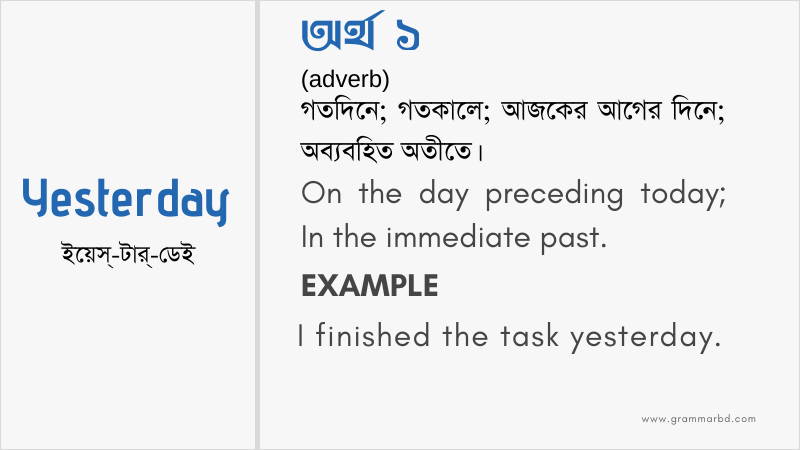 yesterday-meaning-in-bengali