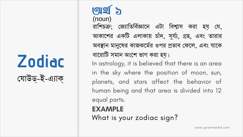 zodiac-meaning-in-bengali
